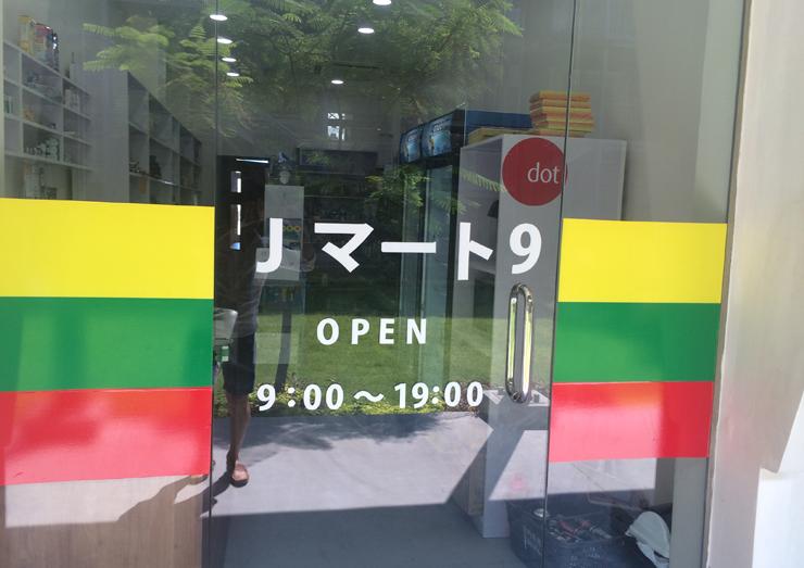 アール・イー ヤンゴン店イメージ2