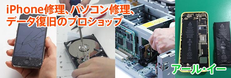 iPhone修理、パソコン修理、データ復旧のプロショップ アール・イー