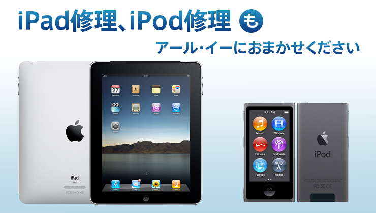 eyecatch_ipad-ipod